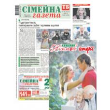 «Сімейні життєві історії» + «Сімейна газета ТБ». Комплект
