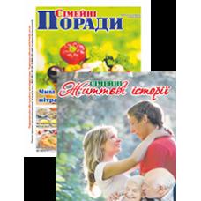 «Сімейні життєві історії» + «Сімейні поради». Комплект