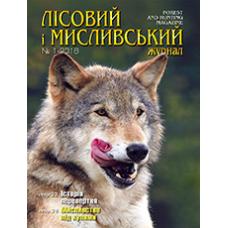 Лісовий і мисливський журнал