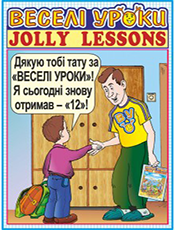 ВЕСЕЛI УРОКИ ' JOLLY LESSONS