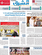 Al Sharq news